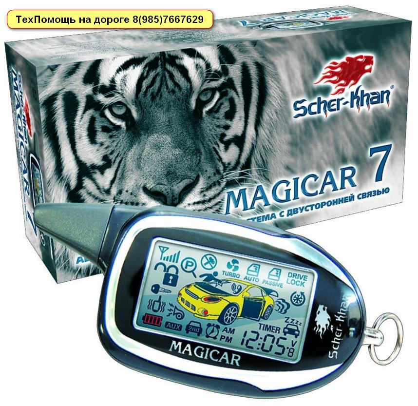 Автомобильная сигнализация Scher-Khan MAGICAR 5